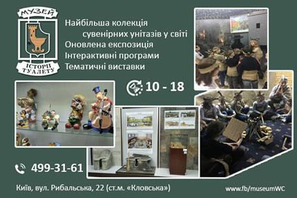 В Музее истории туалета пройдет выставка крупнейшей коллекции сувенирных унитазов