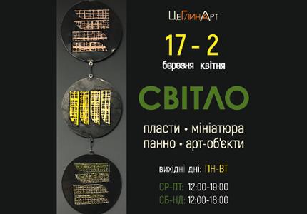 17 марта - 2 апреля в арт-пространстве «ЦеГлинаАрт» пройдет выставка «СВЕТ»
