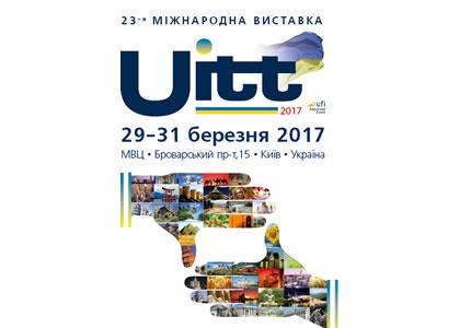С 29 по 31 марта в МВЦ пройдет 23-я Международная туристическая выставка UITT′2017: «УКРАИНА - Путешествия и Туризм»