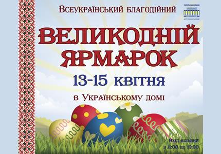 С 13 по 15 апреля в Украинском доме пройдет Всеукраинская Пасхальная ярмарка