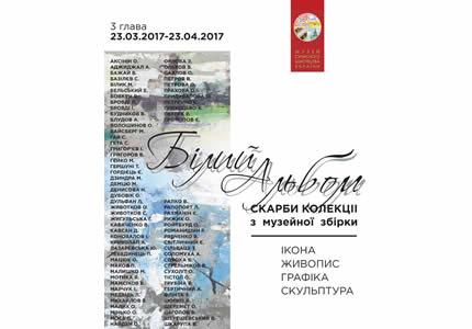 С 23 марта по 23 апреля в Музее современного искусства Украины пройдет выставка «Сокровища коллекции. «БЕЛЫЙ АЛЬБОМ». Глава 3.