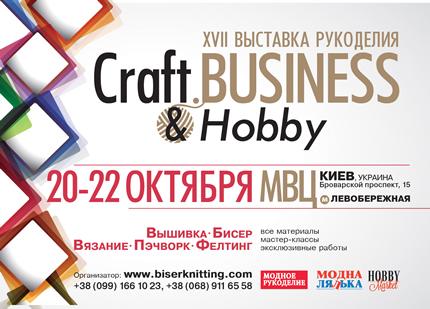 20-22 октября в МВЦ пройдет XVII международная выставка  рукоделия «Craft. Business&Hobby»