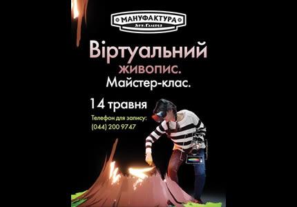 """14 мая в Арт-галерее """"Мануфактура"""" пройдет уникальный мастер - класс от художницы Кристины Кирилиной"""