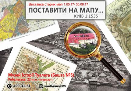 С 1 мая по 30 июня в Музее истории туалета пройдет выставка  «Поставить на карту. Киев 1: 1535 »