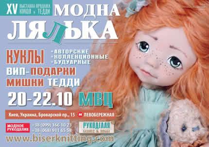 """20-22 октября в МВЦ пройдет XV Международный салон кукол и Тедди """"Модна лялька"""""""