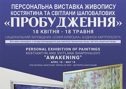 С 18 апреля по 18 мая в Доме митрополита Национального историко-культурного заповедника «София Киевская», пройдет выставка картин «Пробуждение»
