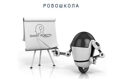 1 мая на ВДНХ откроется профессиональная школа робототехники Smart Robots