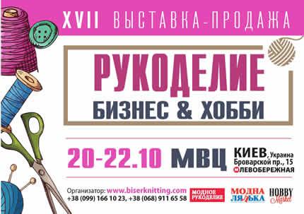 20-22 октября в МВЦ пройдет XVII международная выставка «Рукоделие. Бизнес & Хобби»