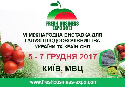 5 - 7 декабря в МВЦ пройдет Международная специализированная выставка отрасли плодоовощеводства Fresh Business Expo