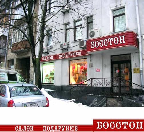 Арт бутик Босстон на Гончара 4а