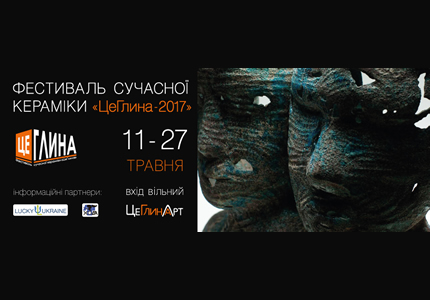"""11-27 мая в арт-пространстве «ЦеГлинаАрт» пройдет фестиваль художественной керамики """"ЦеГлина 2017"""""""