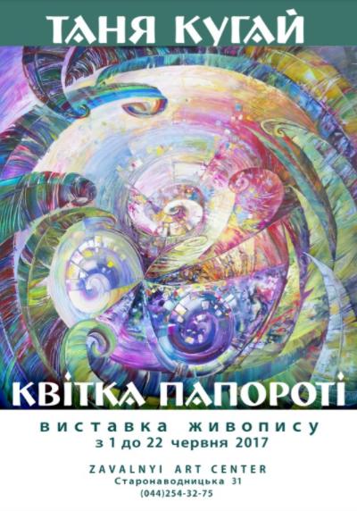 """С 1 по 22 июня в галерее «Завальный Арт Центр» пройдет выставка живописи Татьяны Кугай """"Цветок папоротника"""""""