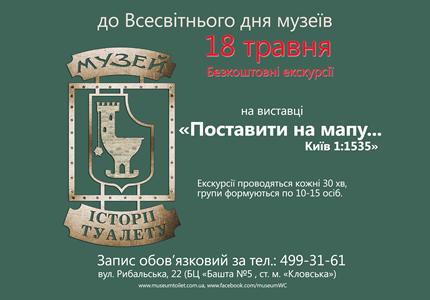 18 мая в Музее истории туалета пройдут бесплатные экскурсии на выставке «Поставить на карту. Киев 1: 1535 »