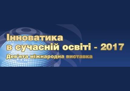 24-26 октября в Киевском Дворце детей и юношества продет 9-я международная выставка «Инноватика в современном образовании»