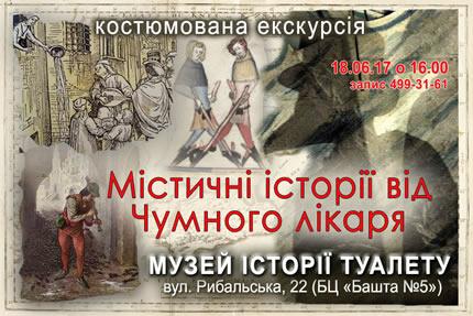 25 июня в Музее истории туалета пройдет костюмированная выставка-экскурсия «Мистические истории от Чумного врача»