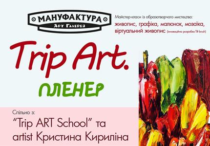 С 3 июня в арт-галерее «Мануфактура» проходят летние  мастер-классы по живописи «Trip Art. Пленэр» от «Trip ART School» и Кристины Кирилиной