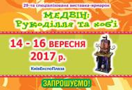 14 – 16 сентября в КиевЭкспоПлазе пройдет специализированная выставка «МЭДВИН: РУКОДЕЛИЕ И ХОББИ»