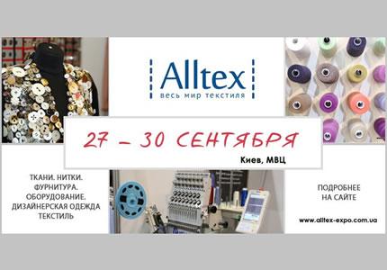 С 27 по 30 сентября в МВЦ пройдет XХХII Международная специализированная выставка «ALLTEX - весь мир текстиля»