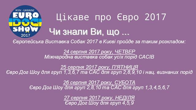 Расписание мероприятий Евро Дог Шоу 2017
