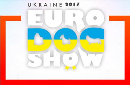 """С 24 по 27 августа в МВЦ и КиевЭкспоПлазе пройдет Международная выставка собак """"Евро Дог Шоу 2017"""""""