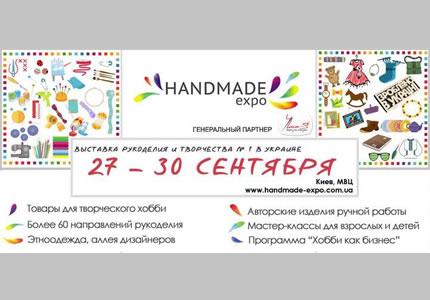 С 27 по 30 сентября в МВЦ пройдет ХХVI  Международная оптово-розничная выставка рукоделия и хобби HANDMADE-Expo