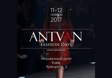 11-12 ноября в Украинском Доме пройдет 5-е юбилейное fashion мероприятие Antvan Fashion Days