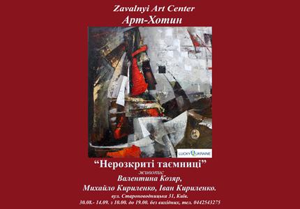 """С 30 августа по 14 сентября в Завальном арт центре пройдет выставка """"Нераскрытые тайны"""""""