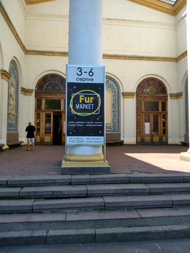 Меховая выставка Fur маркет на ВДНХ в Киеве