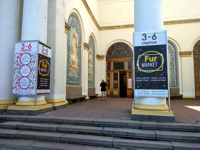 Меховая выставка Fur маркет и выставка товаров украинских производителей UA маркет