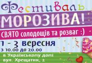 1-3 сентября в Украинском Доме пройдет Всеукраинский «Фестиваль мороженого» и книжная выставка «Читай.UA»