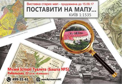 Выставка коллекции старых карт «Поставить на карту. Киев 1: 1535» в Музее истории туалета продлена до 15 сентября