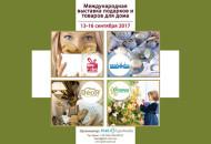 13-16 сентября в МВЦ пройдет Международная выставка подарков и товаров для дома ProMaisonShow