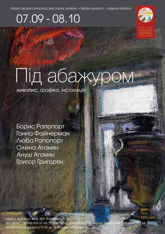 С 7 сентября по 8 октября в Музее современного искусства Украины пройдет выставка «Под абажуром»