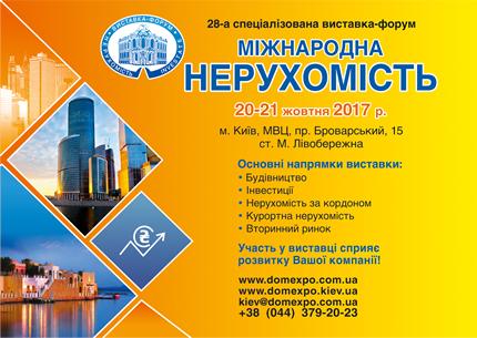 С 20 по 21 октября в МВЦ пройдет выставка-форум «Международная недвижимость-2017».
