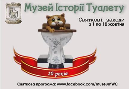 С 1 по 10 октября пройдет юбилейная фотовыставка «Музей истории туалета - 10 лет в Украине»