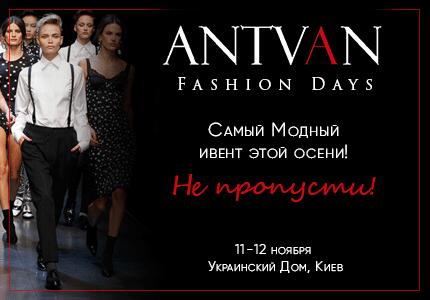 11-12 ноября в Украинском Доме пройдет выставка дизайнерской одежды Antvan Fashion Days осень/зима 2017