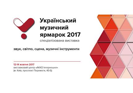 12-14 октября в Акко Интернешнл пройдет «Украинская музыкальная ярмарка»