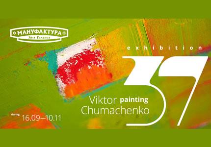 С 16 сентября по 10 ноября в арт-галерее «Мануфактура» пройдет выставка живописи Виктора Чумаченко