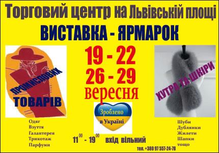 C 19 по 22 сентября и с 26 по 29 сентября на 2 этаже в ТЦ на Львовской площади пройдет выставка-ярмарка товаров легкой промышленности «Сделано в Украине»