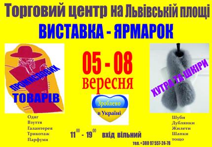 С 5 по 8 сентября на Львовской площади в торговом центре пройдет выставка – ярмарка промышленных товаров и изделий из кожи и меха