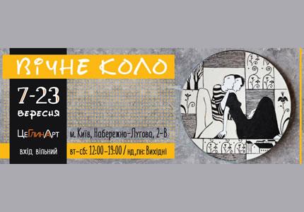 С 6 по 23 сентября в арт пространстве «ЦеГлинаАрт» пройдет выставка художественной керамической тарелки «Вечный круг»