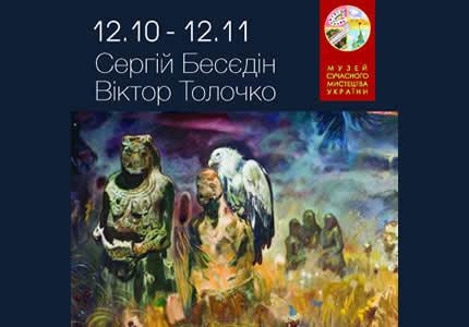 12 октября в зале Музея современного искусства пройдет выставка «Сергей Беседин. Виктор Толочко. Из музейного собрания »