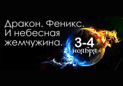 3-4 ноября в Киевском дворце детей и юношества пройдет выставка-фестиваль-фрум «Дракон. Феникс. И небесная жемчужина»