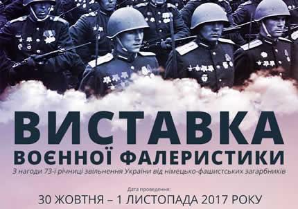 30 октября в музее «Киевская крепость» откроется выставка военной фалеристики
