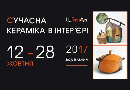 С 12 по 28 октября в арт-пространстве «ЦеГлинаАрт» пройдет выставка «Современная керамика в интерьере»