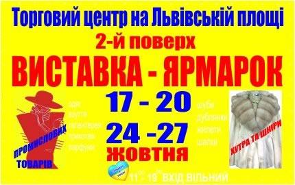 17-20 и 24-27 октября на 2 этаже в Торговом центре на Львовской площади пройдет выставка-ярмарка промышленных товаров