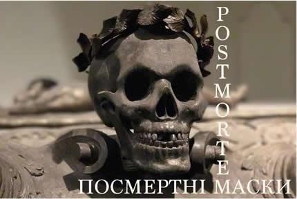 4 октября в выставочном зале Музея Одной Улицы открылась выставка посмертных масок «Postmortem. Посмертные маски »