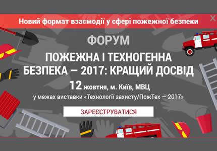 12 октября в МВЦ пройдет ежегодный форум «Пожарная и техногенная безопасность - 2017 : лучший опыт »