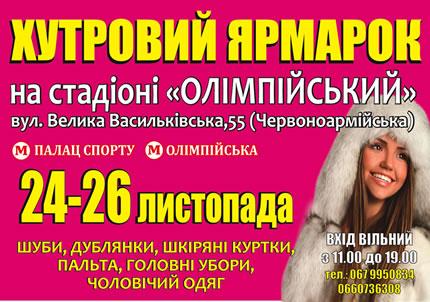 """С 24 по 26 ноября выставка-ярмарка меха и кожи """"Хутровий ярмарок"""" в фойе стадиона НСК Олимпийский"""