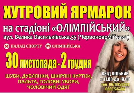"""С 30 ноября по 2 декабря на территории фойе стадиона НСК Олимпийский пройдет выставка-ярмарка кожи и меха """"Хутровий ярмарок"""""""